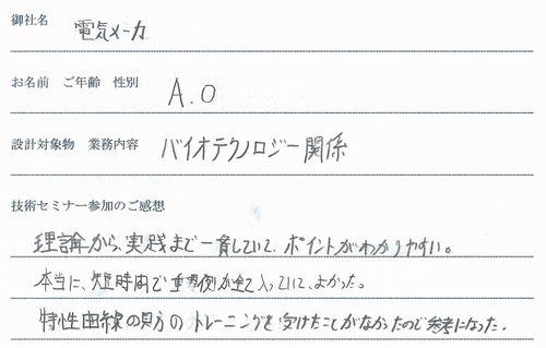 2010_10_tokyo_feedback.jpg