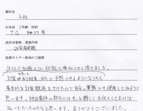 feedback_2010_10_kyuusyuu001.jpg