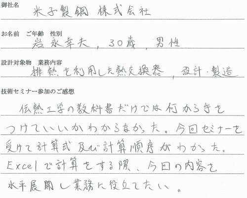 koe_yonago.jpg