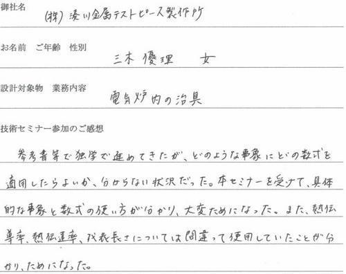 kannsou12_6_20_2.JPG