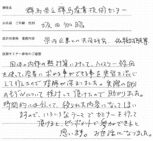 koe_gunnma.jpg